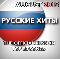 The Official Russian Airplay Top 20. Август 2015.