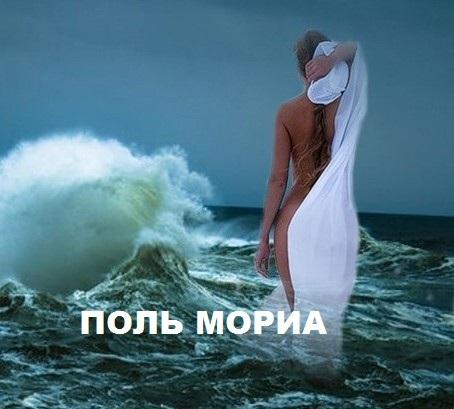 Поль Мориа